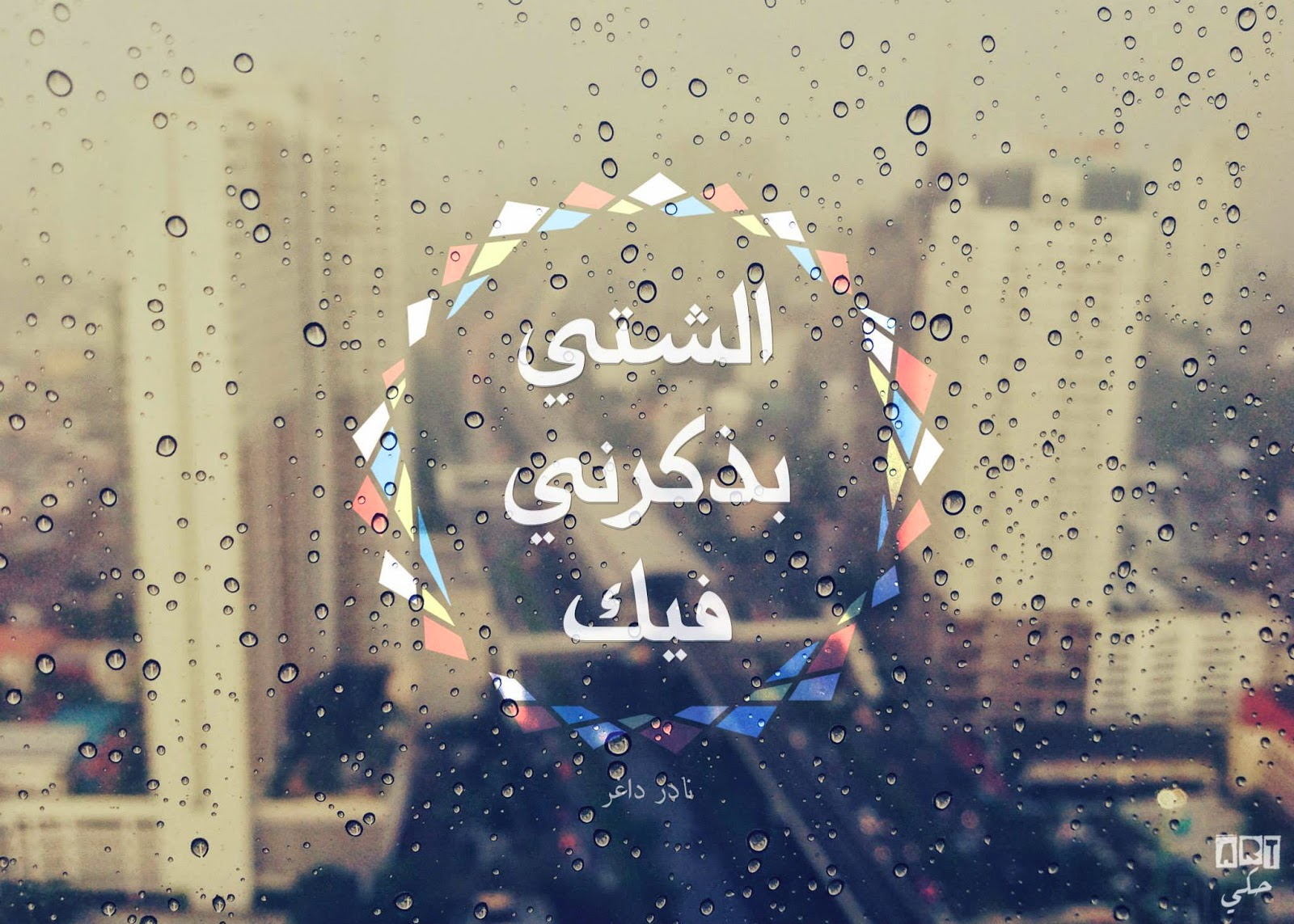 rain reminds me of you Arabic