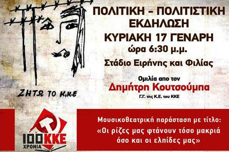 ΚΟ ΑΤΤΙΚΗΣ ΤΟΥ ΚΚΕ Μεγάλη πολιτική - πολιτιστική εκδήλωση στις 17 Γενάρη στο ΣΕΦ