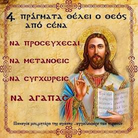 4 Πραγματα Θελει ο Θεος απο Σενα