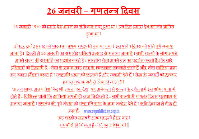 short essay republic day in hindi homework q es short essay republic day in hindi