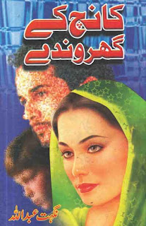 Kaanch Ke Gharondey (Romantic Urdu Novels) By Nighat Abdullah complete in pdf
