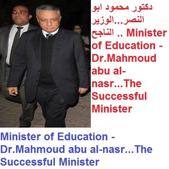 مؤتمر ,ابوالنصر,وزير,التعليم,المعلمين,دكتور محمود ابو النصر,وزارة التعليم,المعلمين,الخوجة