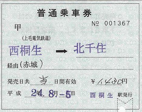 上毛電気鉄道 補充片道乗車券