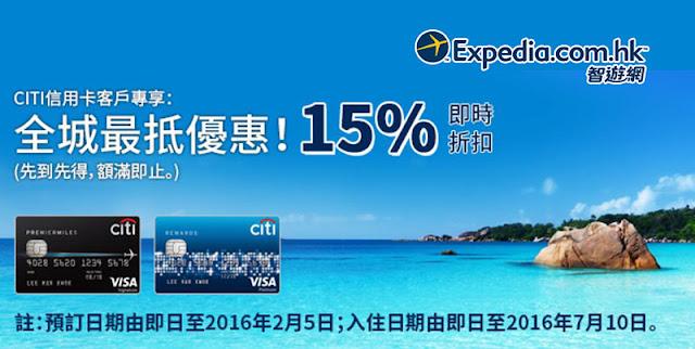 筍野!Expedia訂酒店都有85折優惠碼 Discount code,限量4000次使用,速訂!