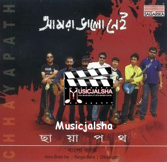 Amra Bhalo Nei-Chhayapath Kolkata Bangla Band 128kpbs Mp3 Song Album, Download Amra Bhalo Nei-Chhayapath Free MP3 Songs Download, MP3 Songs Of Amra Bhalo Nei-Chhayapath, Download Songs, Album, Music Download, Kolkata Band Songs Amra Bhalo Nei-Chhayapath