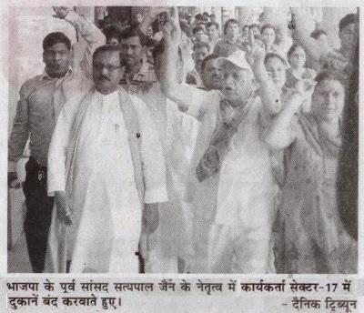भाजपा के पूर्व सांसद सत्य पाल जैन के नेतृत्व में कार्यकर्ता सेक्टर-17 में दुकानें बंद करवाते हुए|