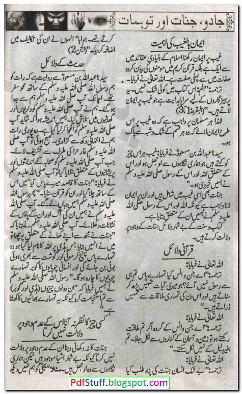 Sample page of the Urdu book Jinnat Jadu aur Tawahhumat