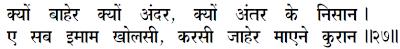 Sanandh by Mahamati Prannath - Chapter 20 - Verse 27