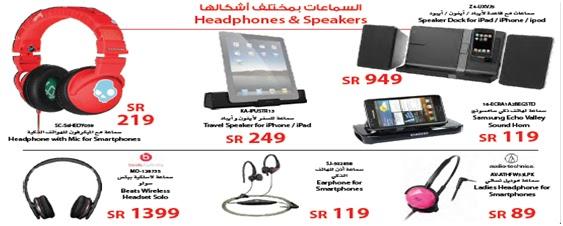 Jarir اسعار وصلات وشواحن وسماعات الهواتف فى السعودية عروض السعودية