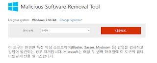 마이크로소프트 랜섬웨어 제거 툴(Malicious Software Removal Tool) 다운로드