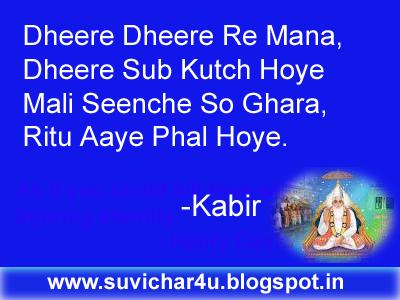 Dheere Dheere Re Mana, Dheere Sub Kutch Hoye  Mali Seenche So Ghara, Ritu Aaye Phal Hoye