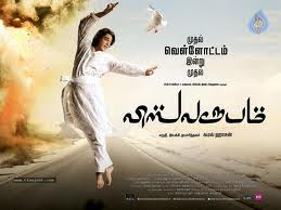 Viswaroopam (2012) Tamil Movie Mp3 Songs Free Download