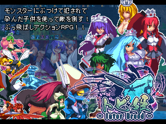[PC][トビ姫 – Inter Breed – Ver.1.08] rar (JPN) Download