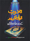 A best Book about learn Quran Kareem with Tajweed