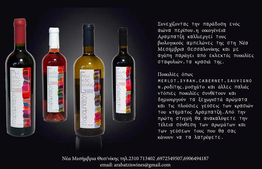 Κτήμα Αραμπατζή - Arabatzi wines (Art Wine)