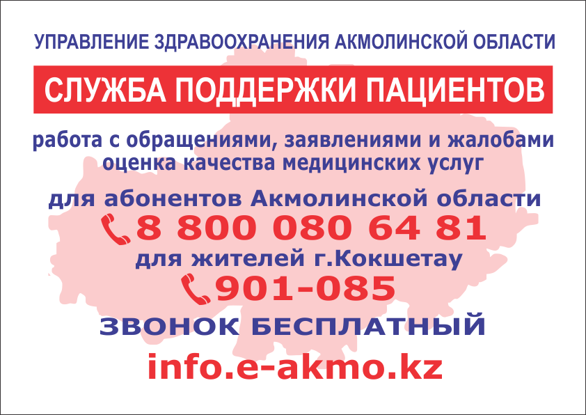 СППиВК Управления здравоохранения Акмолинской области
