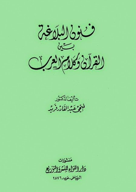 فنون البلاغة بين القرآن وكلام العرب لـ فتحي عبد القادر فريد