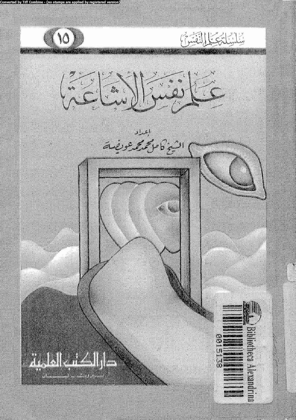 كتاب علم نفس الاشاعة لـ كامل محمد محمد عويضة