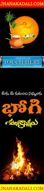 Here is telugu bhogi greetings,Happy Bhogi Telugu WhatsApp Magic Greetings,Sankranthi 2016 Telugu Messages and Quotes Greeting Cards, Bhogi Greetings in telugu, Best Telugu Festival Bhogi Pongal Greetings, Telugu Bhogi Shubhakankshalu, Bhogi Sankranti Kanuma Panduga shubhakankshalu telugulo, Bhogi 2016 Greetings in telugu, Happy Bhogi 2016 Greetings in telugu, Bhogi Quotes, bhogi HD Wallpapers, Bhogi images, Bhogi gfx desings, Bhogi thoughts in telugu, Nice top Bhogi telugu Sankranti Festival greetings wallpapers images poems information in telugu, sankranti shubhakankshalu in telugu, Beautiful telugu bhogi greetings wallpapers images, Nice top HD wallpapers for bhogi pongal.