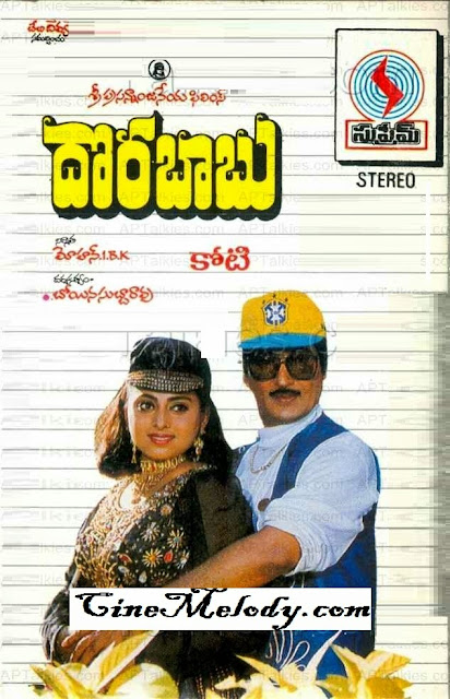 Dorababu Telugu Mp3 Songs Free  Download 1995