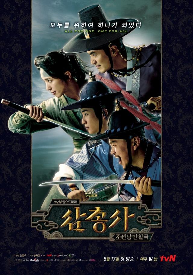 3 Chàng Lính Ngự Lâm