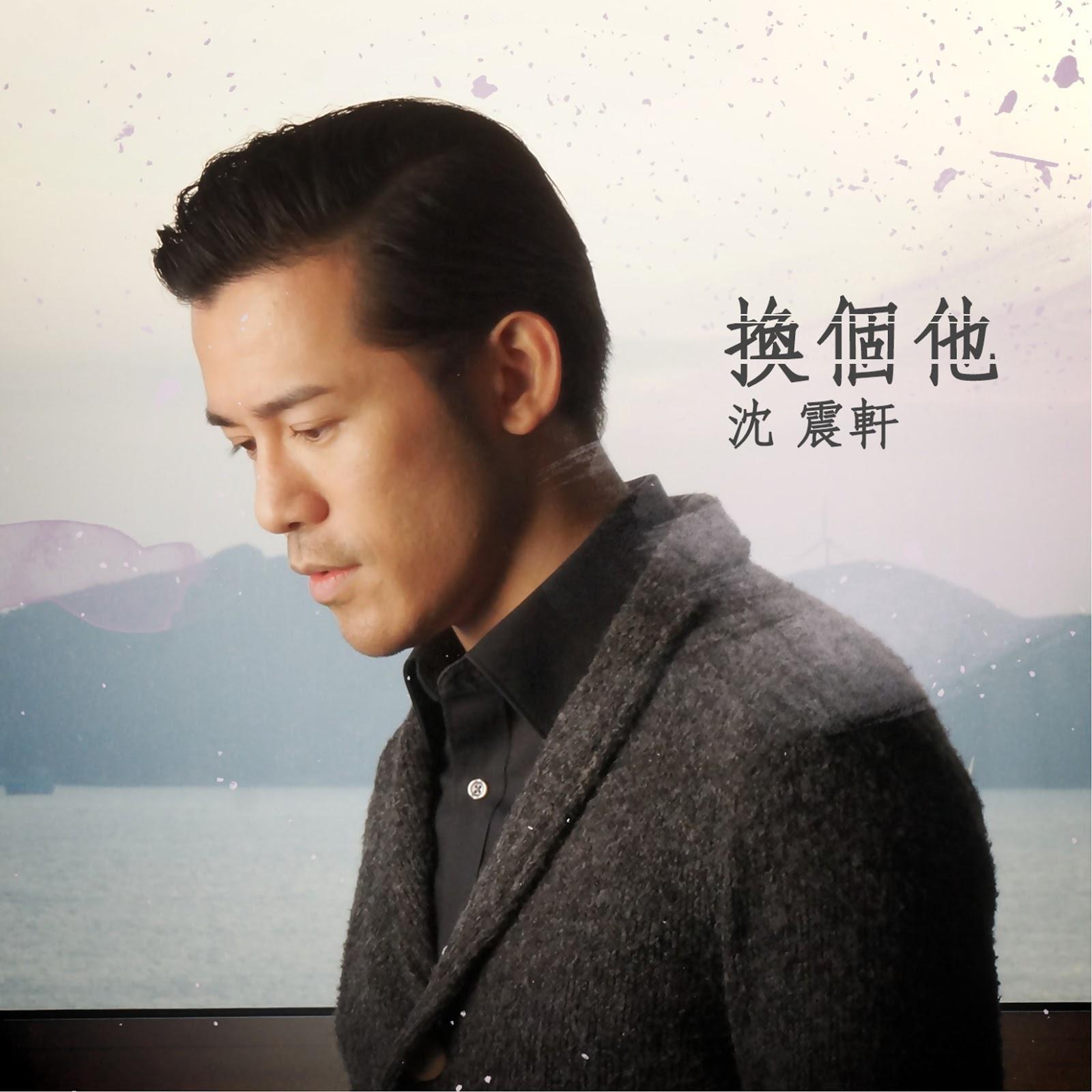 [EP] 換個他 - 沈震軒 Sammy Sum (mp3)