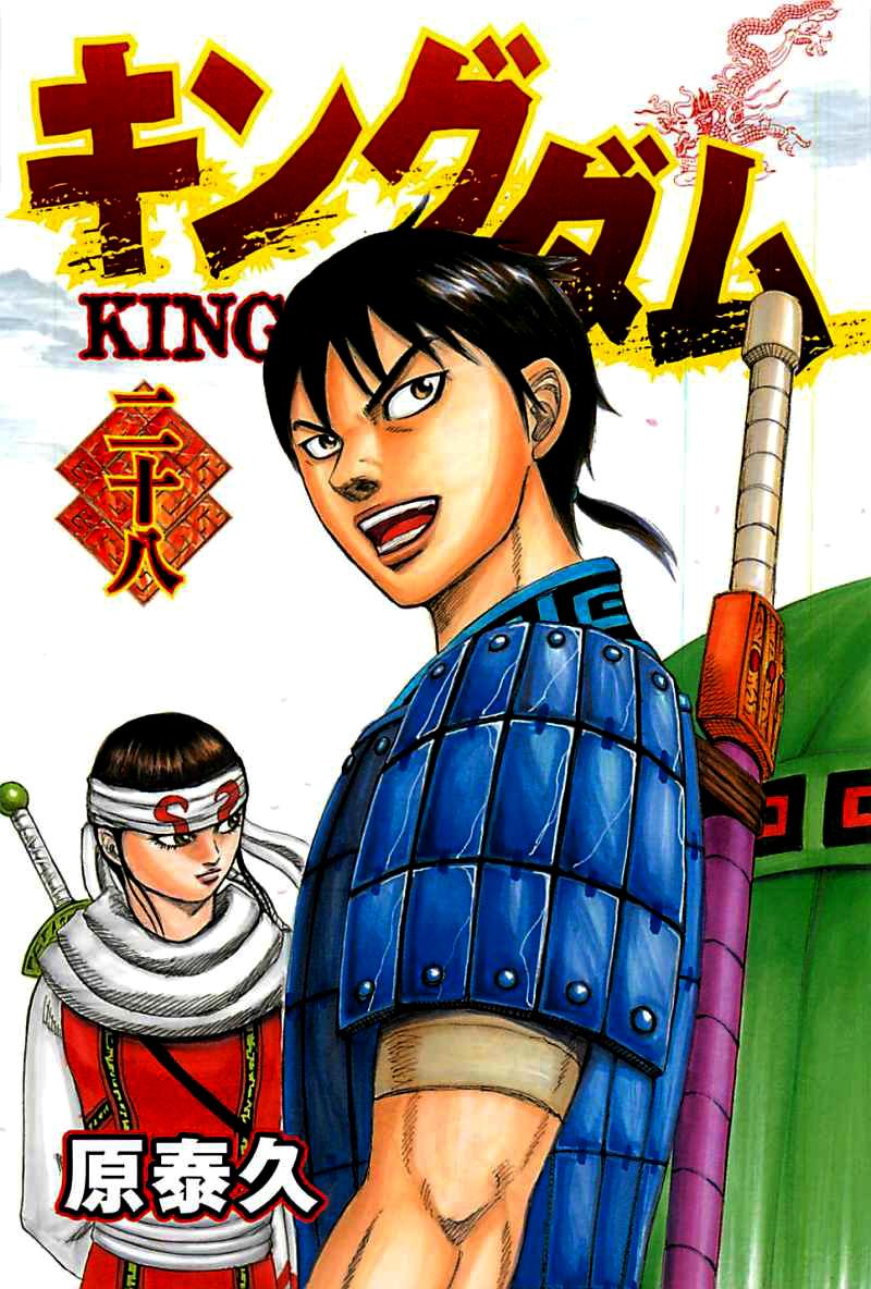 Kingdom – Vương Giả Thiên Hạ (Tổng Hợp) chap 295 page 6 - IZTruyenTranh.com