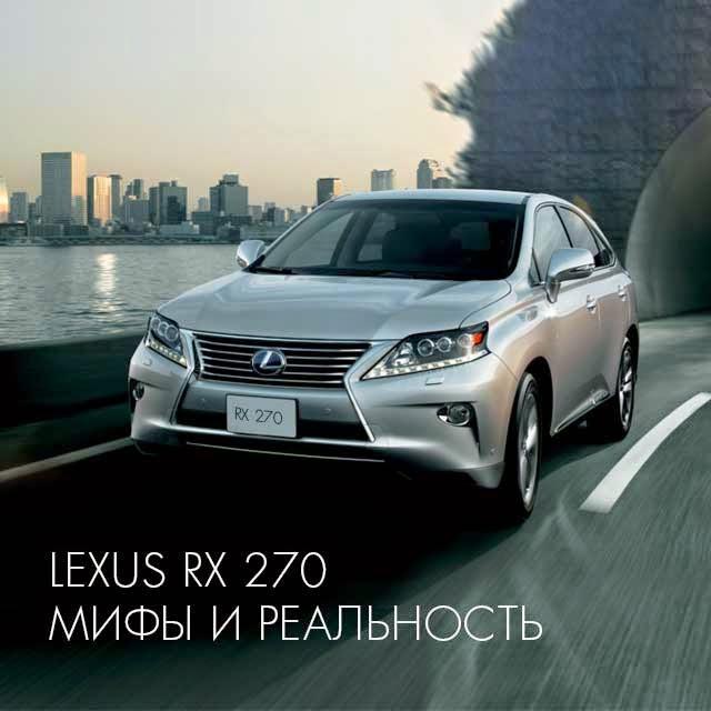 Лексус RX-270