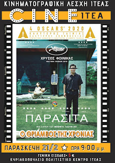 Η ταινία - θρίαμβος της χρονιάς  από την Κινηματογραφική Λέσχη Ιτέας
