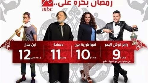 مواعيد عرض مسلسلات رمضان 2014 على القنوات الخليجية والمصرية