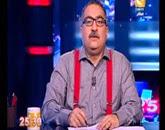 برنامج 25/30  -- مع إبراهيم عيسى - حلقة يو م الأربعاء 1-10-2014