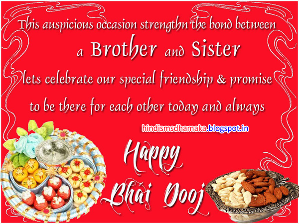 Happy bhai dooj greeting cards for brother and sister 0 wallpaper happy bhai dooj greeting cards for brother and sister 0 m4hsunfo