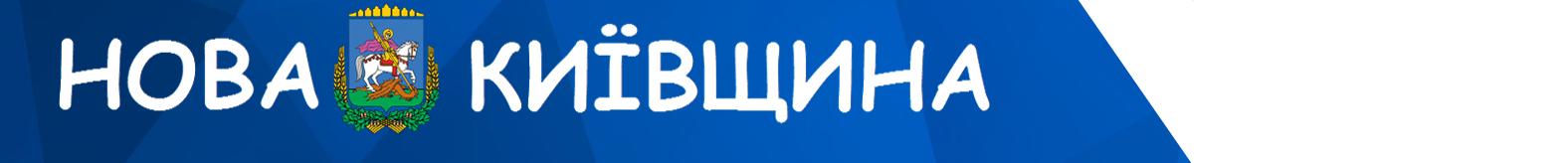 """Київщина - новини регіону: інформаційний портал """"Нова Київщина"""""""