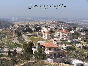 مشهد قرية بيت عنان في فلسطين أمل نحو اشراقة التحرير تنتظر ...