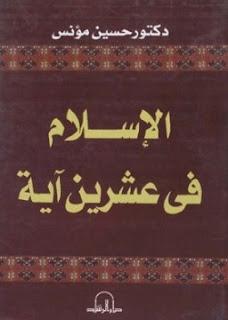 حمل الكتاب الإسلام في عشرين آية - حسين مؤنس