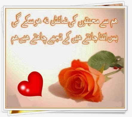 Best,nice urdu love poetry collection,urdu poetry, sms.
