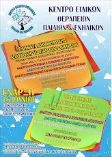 Κέντρο ειδικών θεραπειών