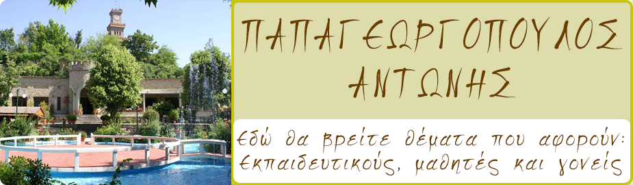 Παπαγεωργόπουλος Αντώνης
