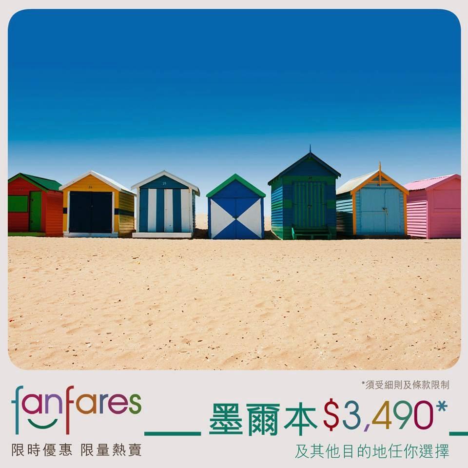 fanfares墨爾本 港幣3490,連稅港幣4613