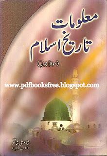 Maloomat Tareekh-e-Islam