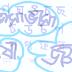 ভাসা ভাসা ভাষাজ্ঞান || পার্থপ্রতিম রায় 