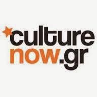 Ο Δημήτρης Στεφανάκης στο culturenow.gr