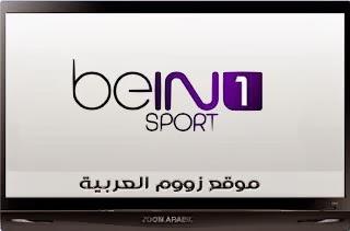 مشاهدة قناة بي ان سبورت 1 بث مباشر - watch bein Sport 1 live-stream