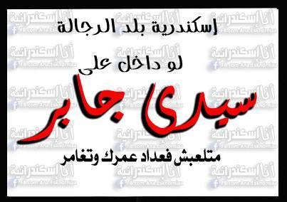 اسكندرية بلد الرجالة