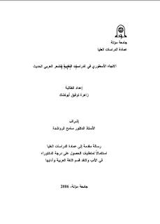 الاتجاه الاسطوري في الدراسات النقدية للشعر العربي الحديث - رسالة علمية