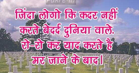 Zinda Logo Ki Kadar Nahi | Hindi Sad Motivational Wallpaper For ...
