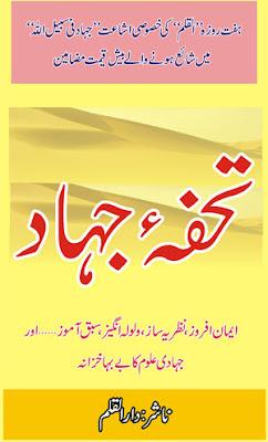 Tuhfa ay Jahad Ilmi Mazameen