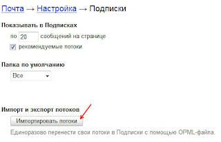 Импорт OPML в Яндекс.Подписки