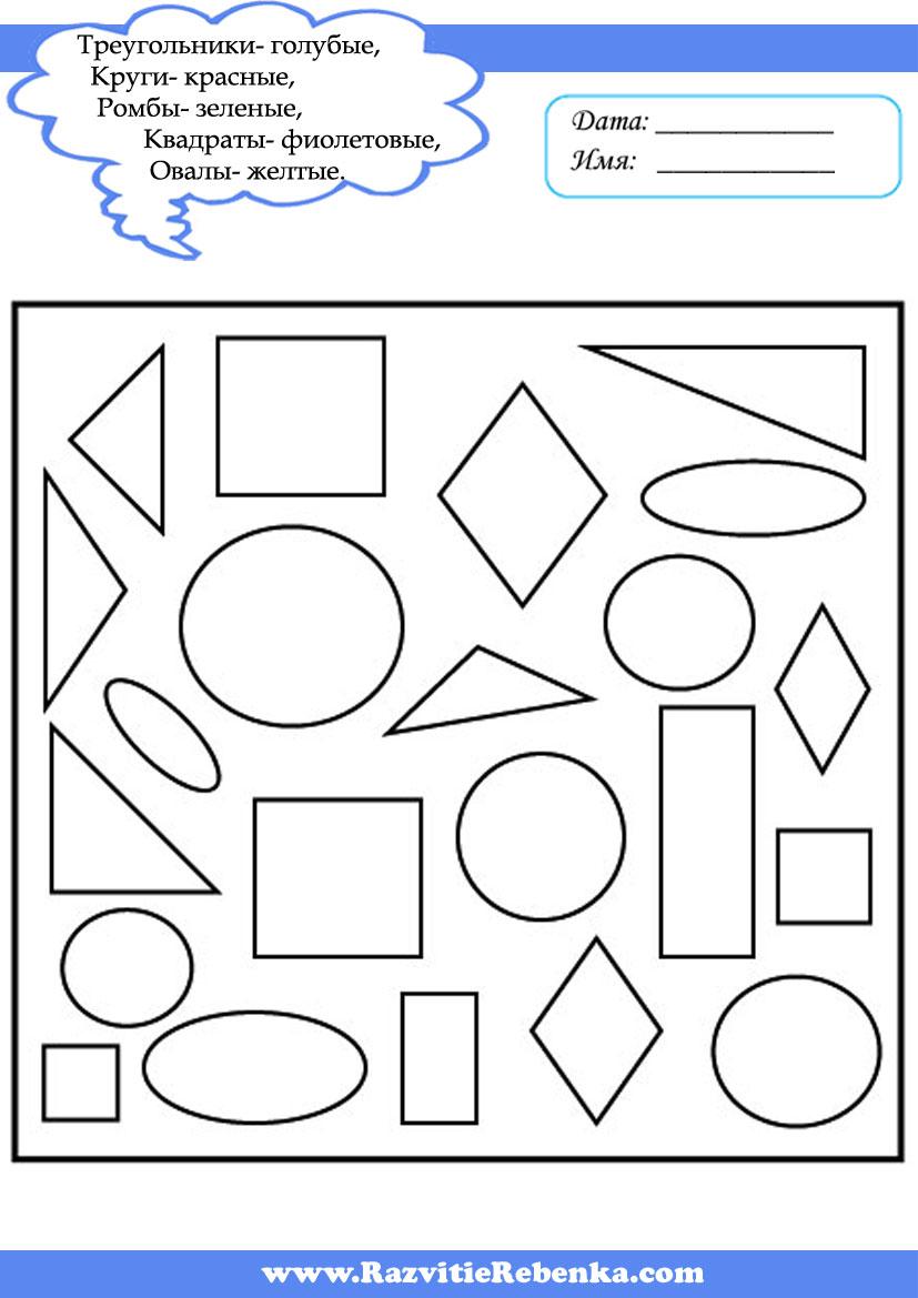 Как назвать геометрические фигуры