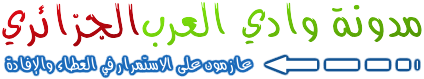 مدونة وادي العرب الجزائري